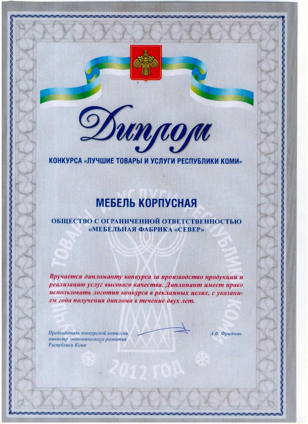 mebel_korpusnaya