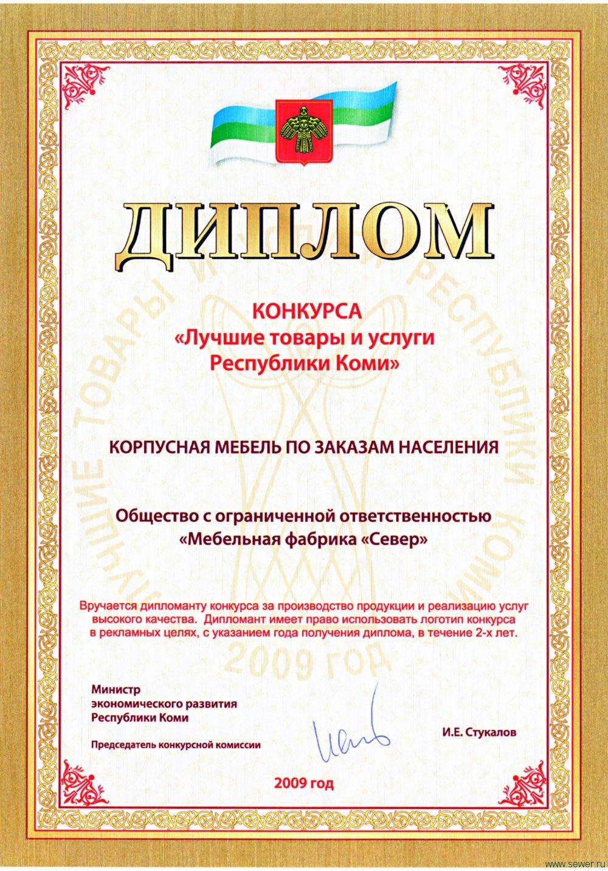 Диплом конкурса Лучшие товары и услуги Республики Коми
