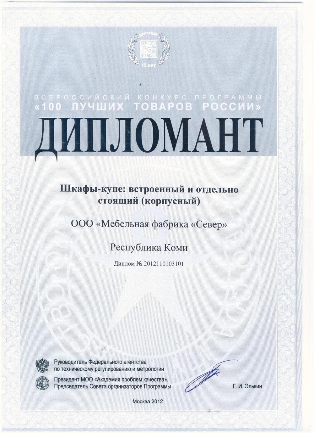 sto_luchih_tovarov_rossii